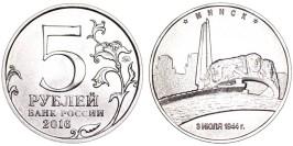 5 рублей 2016 Россия — Минск