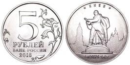 5 рублей 2016 Россия — Киев