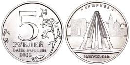5 рублей 2016 Россия — Кишинев