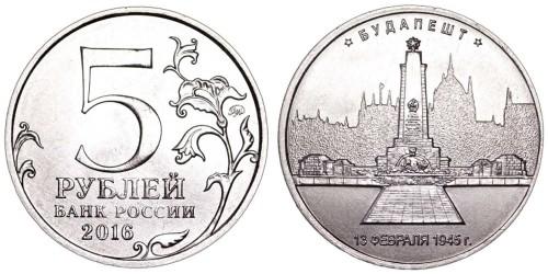 5 рублей 2016 Россия — Будапешт
