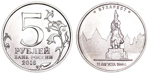 5 рублей 2016 Россия — Бухарест