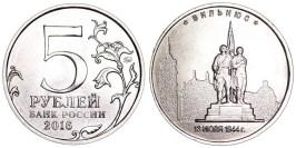 5 рублей 2016 Россия — Вильнюс