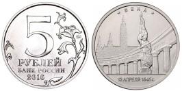 5 рублей 2016 Россия — Вена