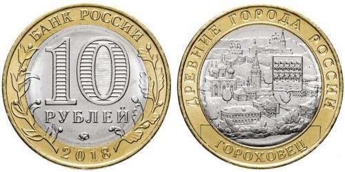 10 рублей 2018 Россия — Древние города России — Гороховец