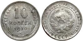 10 копеек 1930 СССР — серебро