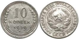 10 копеек 1929 СССР — серебро