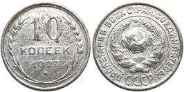 10 копеек 1927 СССР — серебро №3