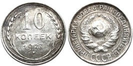 10 копеек 1927 СССР — серебро №4