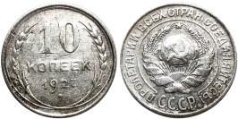 10 копеек 1927 СССР — серебро №6