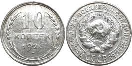 10 копеек 1927 СССР — серебро №7