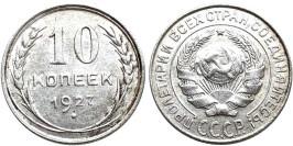 10 копеек 1927 СССР — серебро №8