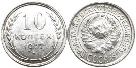 10 копеек 1927 СССР — серебро №10