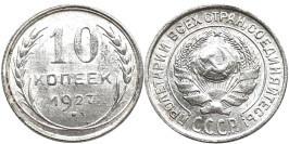 10 копеек 1927 СССР — серебро №11