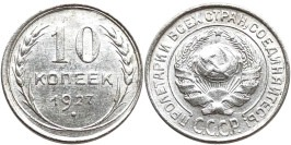 10 копеек 1927 СССР — серебро №12