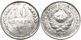 10 копеек 1927 СССР — серебро №13