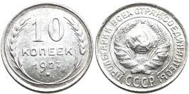10 копеек 1927 СССР — серебро №14