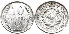 10 копеек 1927 СССР — серебро №15