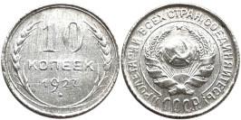 10 копеек 1927 СССР — серебро №16