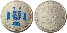 Памятная медаль — 100 лет ЗУНР (1918 — 2018) — 100 років ЗУНР (1918 — 2018) кольорова