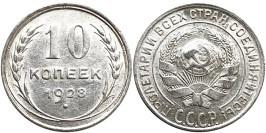10 копеек 1928 СССР — серебро — разновидность шт. 4 — серп короткий, полюс вправо