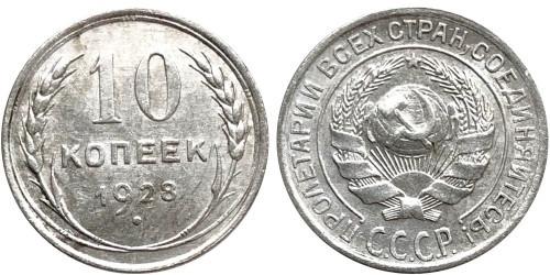 10 копеек 1928 СССР — серебро — разновидность шт.1