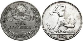 Один полтинник (50 копеек) 1924 СССР — серебро — П. Л. — патина