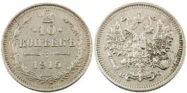 10 копеек 1915 Царская Россия — ВС — серебро № 5