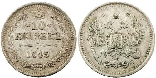 10 копеек 1915 Царская Россия — ВС — серебро № 9