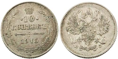 10 копеек 1915 Царская Россия — ВС — серебро № 10