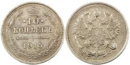 10 копеек 1915 Царская Россия — ВС — серебро № 11