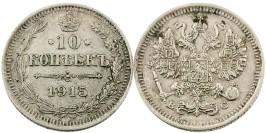 10 копеек 1915 Царская Россия — ВС — серебро № 12