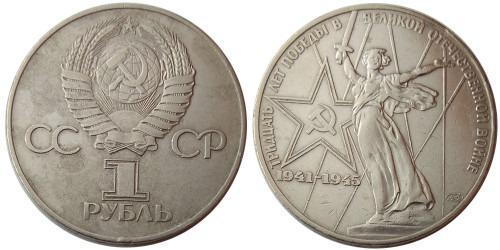 1 рубль 1975 СССР — 30 лет Победы в Великой Отечественной войне уценка