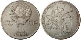 1 рубль 1975 СССР — 30 лет Победы в Великой Отечественной войне уценка №1