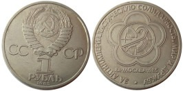 1 рубль 1985 СССР — XII Международный фестиваль молодежи и студентов в Москве уценка