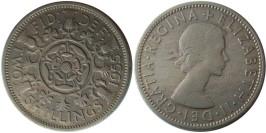 2 шиллинга 1955 Великобритания