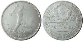 Один полтинник (50 копеек) 1924 СССР — серебро — Т. Р. уценка