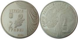 2 гривны 2004 Украина — Мария Заньковецкая — уценка