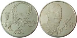2 гривны 2004 Украина — Юрий Федькович — уценка