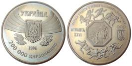 200000 карбованцев 1996 Украина — Первое участие в летних олимпийских играх — уценка №1