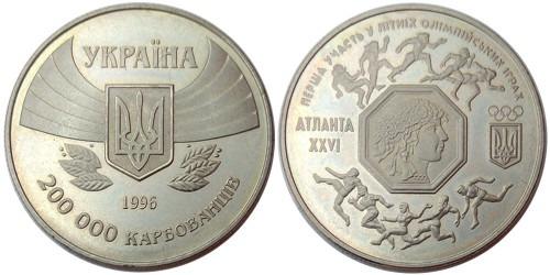 200000 карбованцев 1996 Украина — Первое участие в летних олимпийских играх — уценка №2