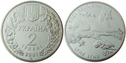 2 гривны 2001 Украина — Рысь обыкновенная — уценка