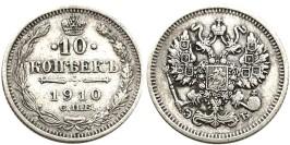 10 копеек 1910 Царская Россия — СПБ ЭБ — серебро № 3
