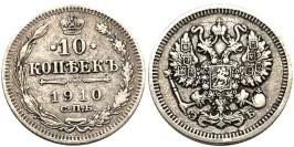 10 копеек 1910 Царская Россия — СПБ ЭБ — серебро № 4