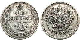 10 копеек 1910 Царская Россия — СПБ ЭБ — серебро № 5