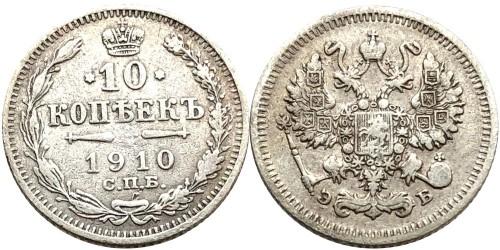 10 копеек 1910 Царская Россия — СПБ ЭБ — серебро № 6