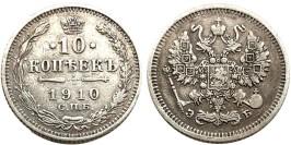 10 копеек 1910 Царская Россия — СПБ ЭБ — серебро № 7