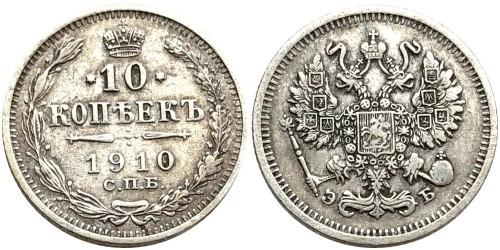 10 копеек 1910 Царская Россия — СПБ ЭБ — серебро № 8