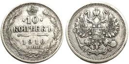 10 копеек 1910 Царская Россия — СПБ ЭБ — серебро № 9