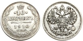 10 копеек 1910 Царская Россия — СПБ ЭБ — серебро № 10