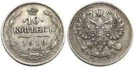 10 копеек 1910 Царская Россия — СПБ ЭБ — серебро № 11
